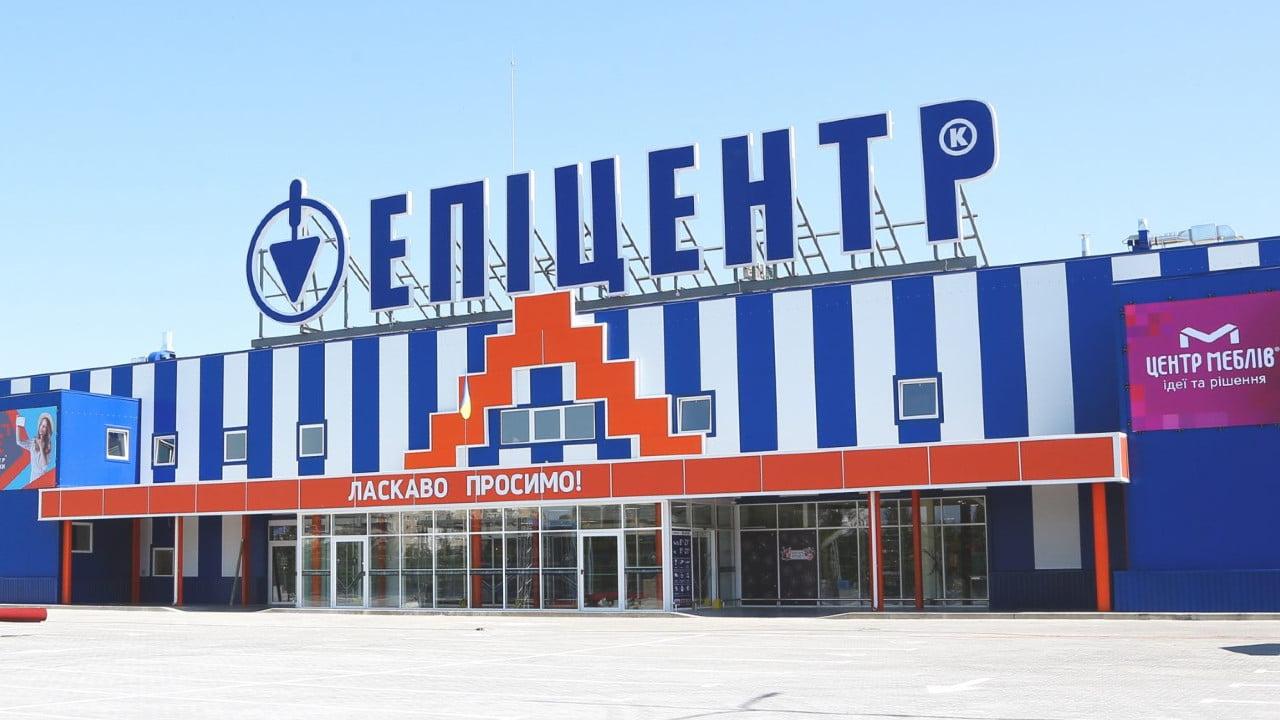 """Гіпермаркет """"Епіцентр"""""""